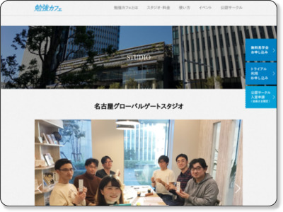 https://www.benkyo-cafe.net/studio/nagoya_gg/
