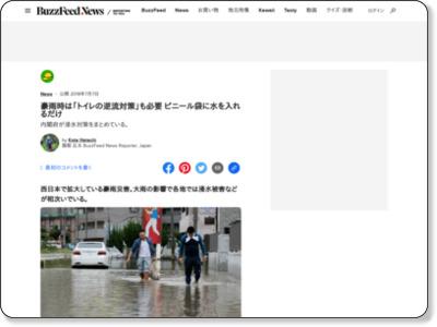 https://www.buzzfeed.com/jp/kotahatachi/toilet-gyakuryu?utm_term=.orkjRzlL5&bfsource=bbf_jajp&ref=mobile_share#.qdqVXJYRw
