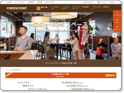 https://www.coworkingspace.co.jp/