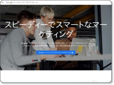 https://www.google.com/intl/ja_jp/analytics/