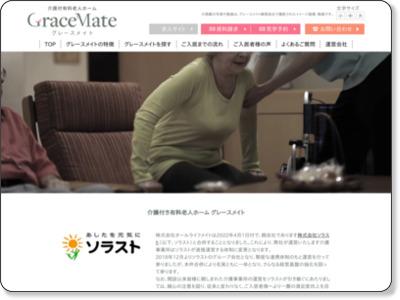 https://www.gracemate.jp/