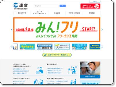 https://www.jtuc-rengo.or.jp/