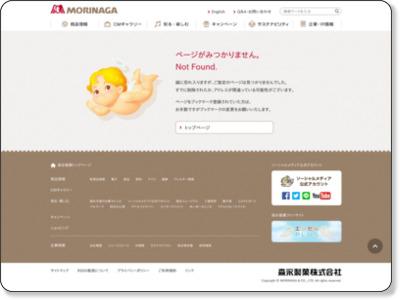 https://www.morinaga.co.jp/dars/darsnote/