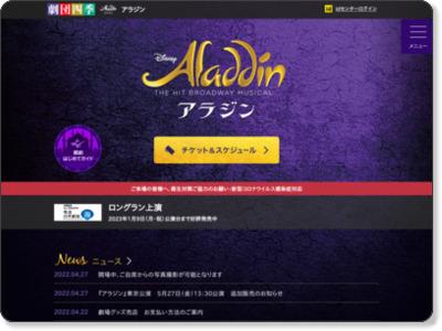 https://www.shiki.jp/applause/aladdin/