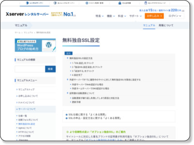 https://www.xserver.ne.jp/manual/man_server_ssl.php