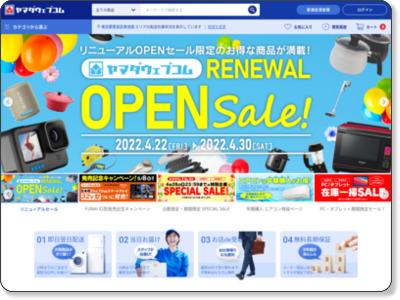 https://www.yamada-denkiweb.com/