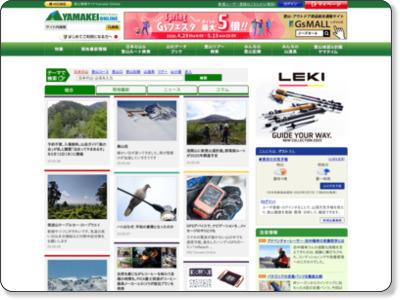 https://www.yamakei-online.com/