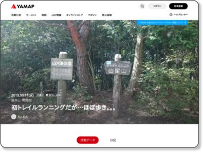 https://yamap.co.jp/activity/132543