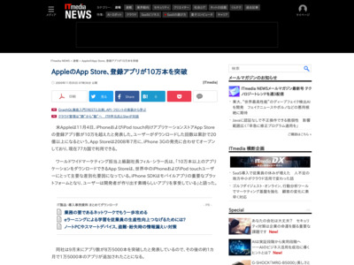 http://www.itmedia.co.jp/news/articles/0911/05/news026.html