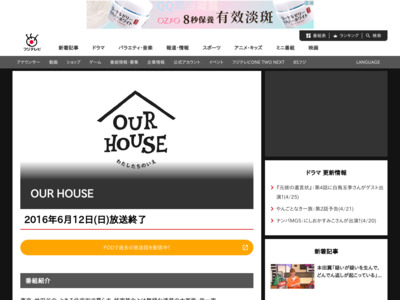 http://www.fujitv.co.jp/ourhouse/index.html