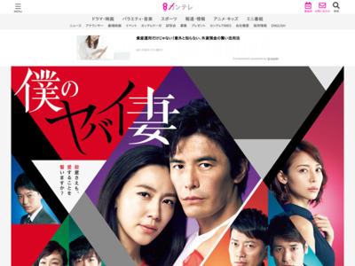 http://www.ktv.jp/yabatsuma/index.html