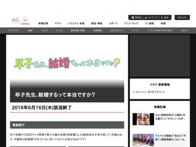 http://www.fujitv.co.jp/hayako/index.html