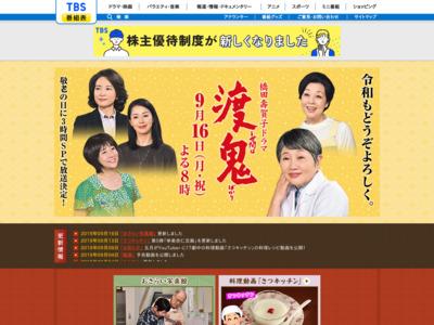 http://www.tbs.co.jp/oni/