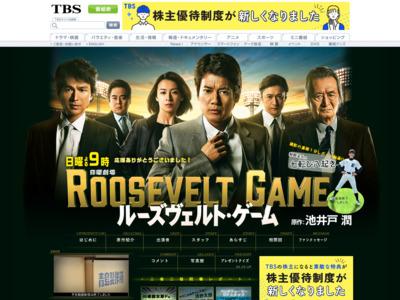 http://www.tbs.co.jp/ROOSEVELT_GAME/