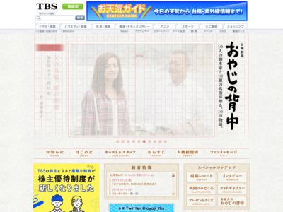 http://www.tbs.co.jp/oyajinosenaka/