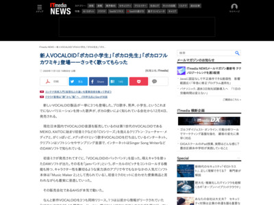 http://www.itmedia.co.jp/news/articles/0911/13/news054.html