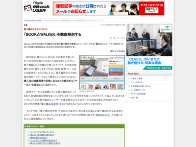 http://ebook.itmedia.co.jp/ebook/articles/1310/08/news007.html