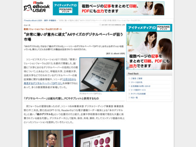 http://ebook.itmedia.co.jp/ebook/articles/1311/13/news028.html