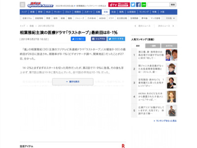http://www.sponichi.co.jp/entertainment/news/2013/03/27/kiji/K20130327005487700.html