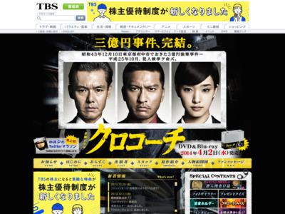 http://www.tbs.co.jp/kurokouchi/