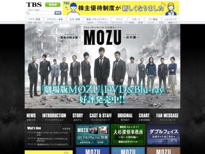 http://www.tbs.co.jp/mozu_tbs/