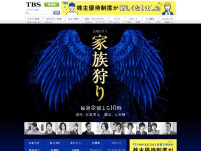 http://www.tbs.co.jp/kazokugari/