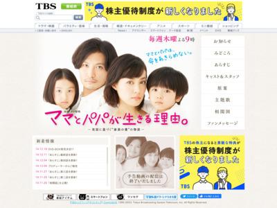 http://www.tbs.co.jp/mamapapa2014/