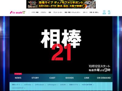 http://www.tv-asahi.co.jp/aibou/