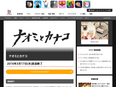 http://www.fujitv.co.jp/naomi-kanako/index.html