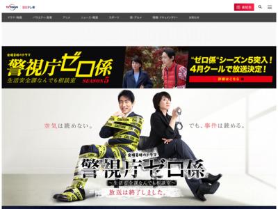 http://www.tv-tokyo.co.jp/zerogakari/