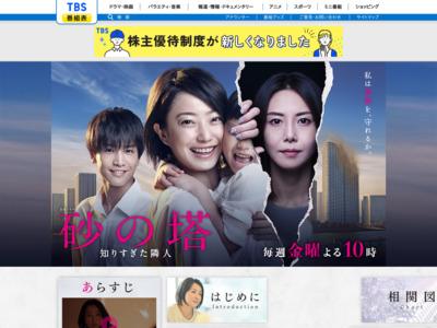 http://www.tbs.co.jp/sunanotou/