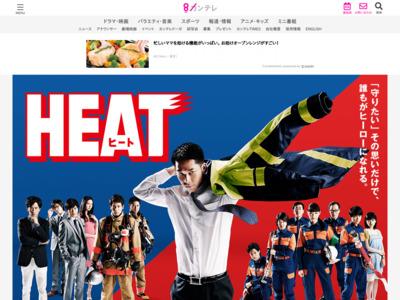 http://www.ktv.jp/heat/index.html