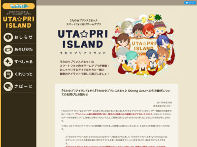 http://www.utapri.com/app/island/