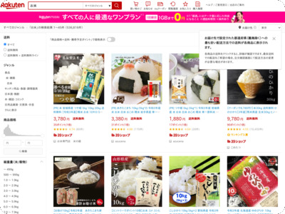 http://search.rakuten.co.jp/search/mall/%E3%81%8A%E7%B1%B3/?grp=product