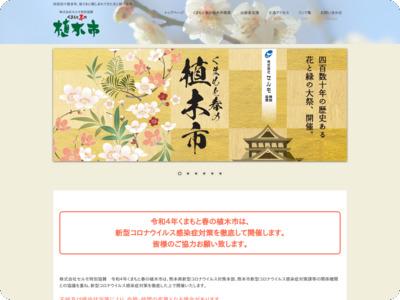 熊本春の植木市