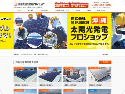 沖縄 太陽光発電プロショップ【宜野湾電設】太陽光発電、オール電化、省エネのご提案