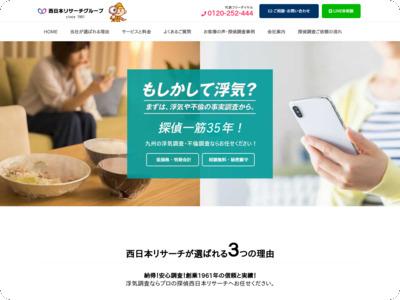 西日本リサーチ
