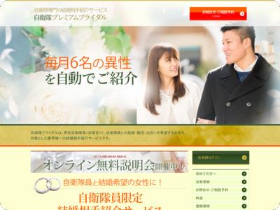 http://www.jieitaiclub.jp/bridal//
