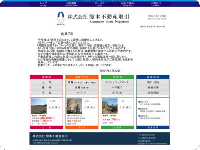 株式会社 熊本不動産取引