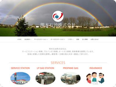 熊本石油株式会社