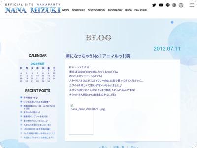 http://www.mizukinana.jp/blog/2012/07/post-1894.html