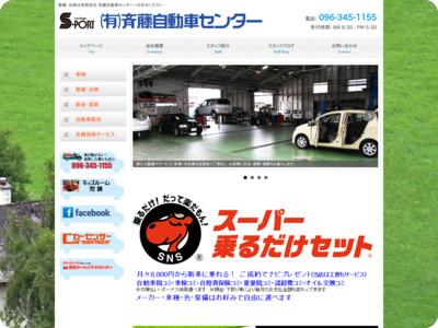 有限会社 斉藤自動車センター