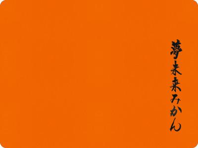 JA熊本市柑橘部会