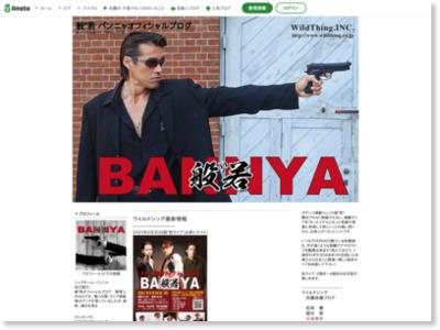 http://ameblo.jp/bannya-wt/