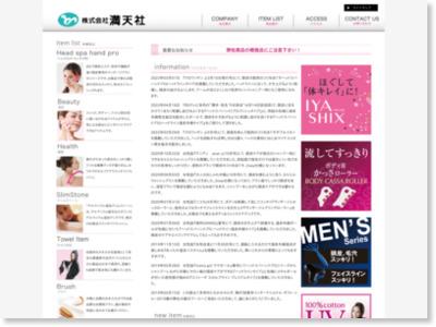 http://www.mantensha.co.jp/