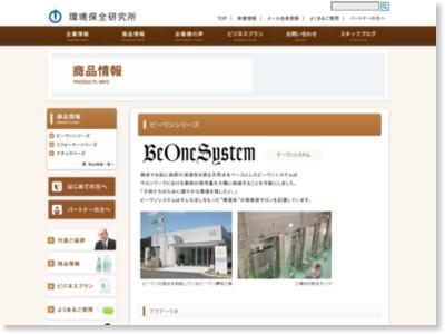 http://www.kankyo-hozen.co.jp/goods/beonesystem/beone
