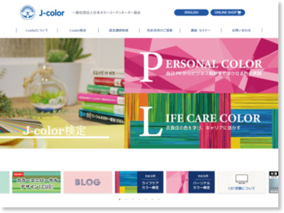http://www.j-color.or.jp/paso/index.html
