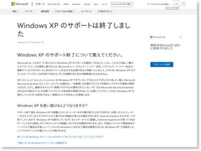 http://windows.microsoft.com/ja-jp/windows/end-support-help