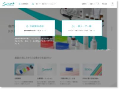 http://sunsorit.co.jp/index.shtml