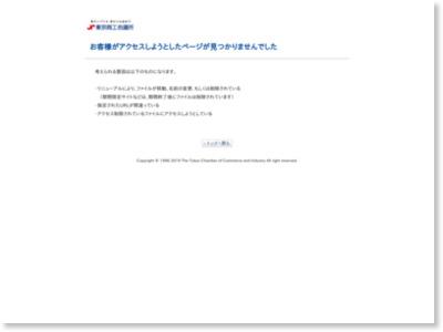 http://www.tokyo-cci.or.jp/katsushika/machikoba/index.html